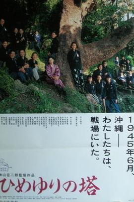 姬百合之塔( 1995 )