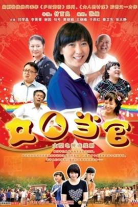 女人当官( 2011 )