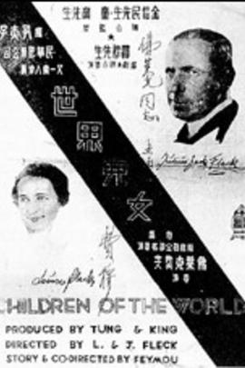 世界儿女( 1941 )