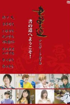 书法之道( 2009 )