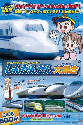 列车大公开:新干线大集合( 2011 )