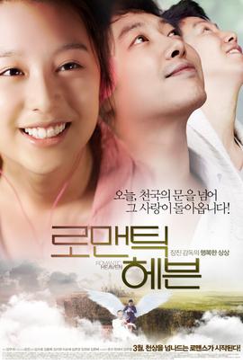 浪漫天堂( 2011 )