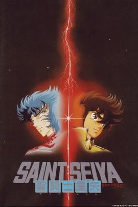 圣斗士星矢剧场版:真红少年传说( 1988 )