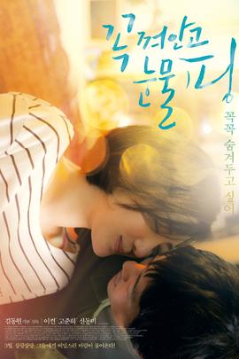 相拥而泣( 2011 )