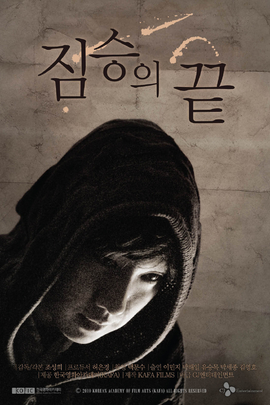 野兽之尾( 2010 )