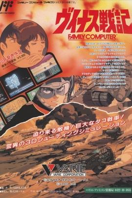 金星战记( 1989 )