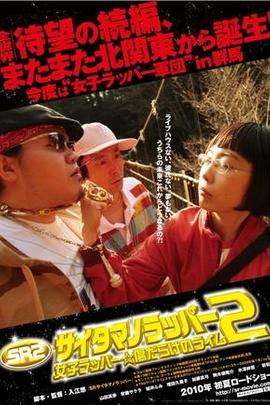 埼玉歌者2( 2010 )