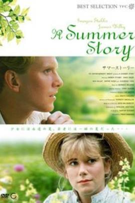 夏日挽歌( 1988 )
