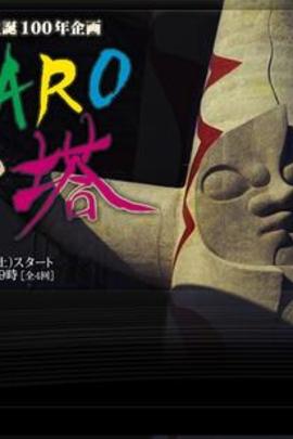 太郎的塔( 2011 )