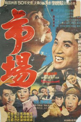 市场( 1965 )