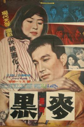 黑麦( 1965 )