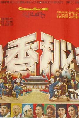 妙香悲曲( 1964 )
