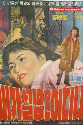 何处能容我( 1964 )