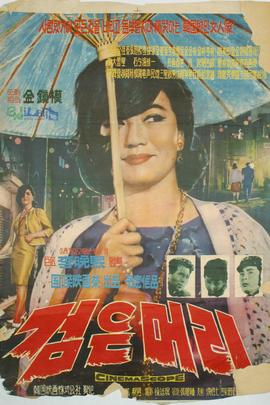 黑发( 1964 )