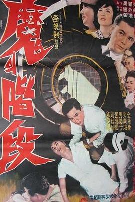 恶鬼阶梯( 1964 )