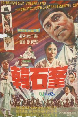 韩石峰( 1963 )