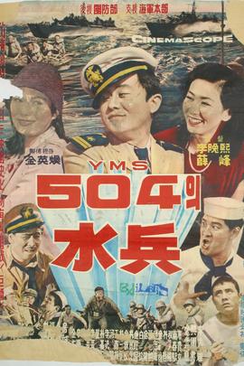 水兵YMS-504( 1963 )