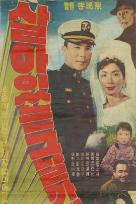 只要还活着( 1962 )
