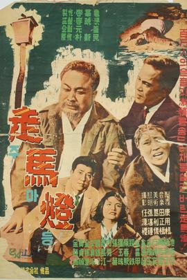 走马灯( 1961 )
