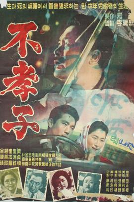 不肖子( 1961 )