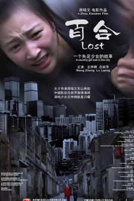 百合( 2011 )