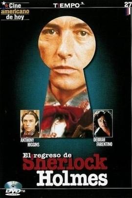 福尔摩斯归来( 1993 )