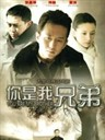 你是我兄弟(2011)