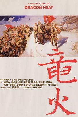 龙火( 2000 )
