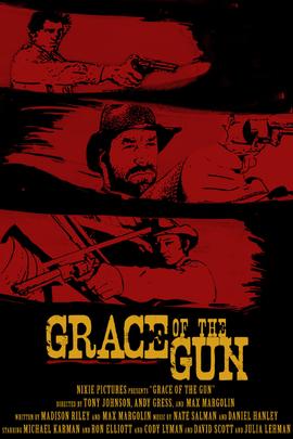 格雷斯的枪