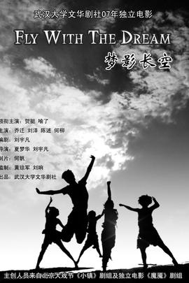 梦影长空( 2007 )