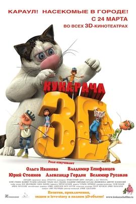 蟑螂3D( 2011 )