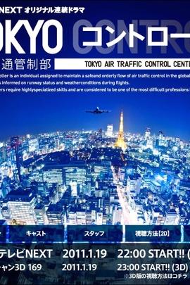 东京控制台