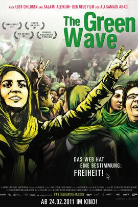 绿色革命( 2010 )
