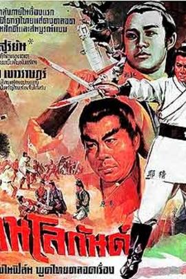 活阎王( 1971 )