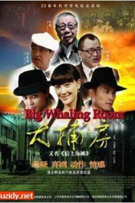 大捕房( 2011 )
