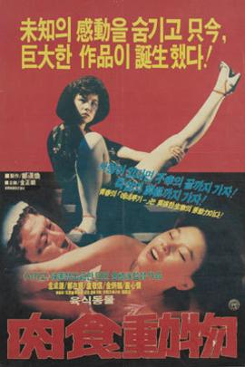 肉食动物( 1985 )