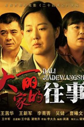 大丽家的往事( 2011 )