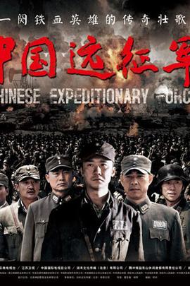 中国远征军( 2011 )