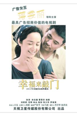 幸福来敲门( 2011 )