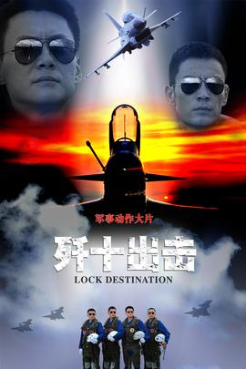 歼十出击( 2011 )