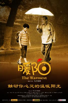 暖阳( 2011 )
