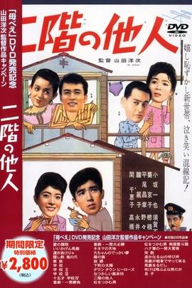 住在二楼的人( 1961 )