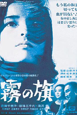雾之旗( 1965 )