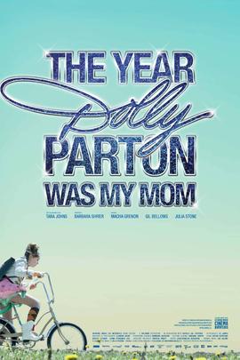 道莉·帕顿是我母亲那一年