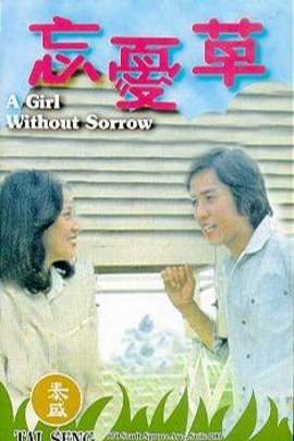 忘忧草( 1982 )