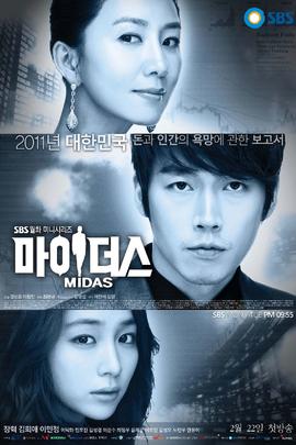 点金手( 2011 )