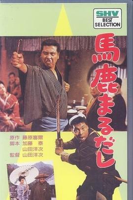 完全笨蛋( 1964 )