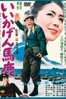 乱来的笨蛋( 1964 )