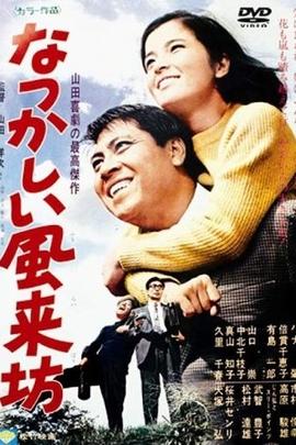 令人怀念的流浪汉( 1966 )