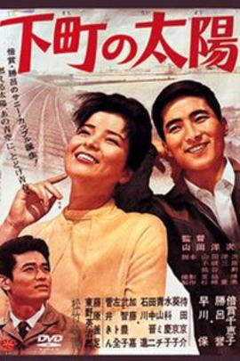 下町的太阳( 1963 )